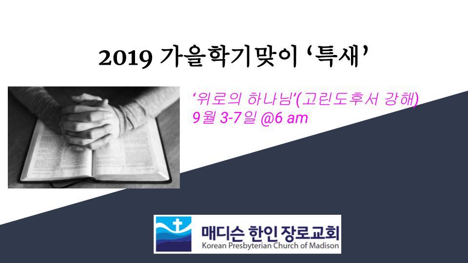 2019-08-24 20.32.36
